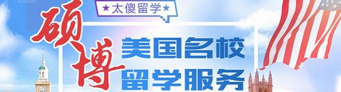 北京太傻留学-优惠信息