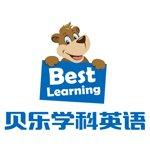 北京贝乐英语
