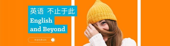 青岛韦博国际英语-优惠信息
