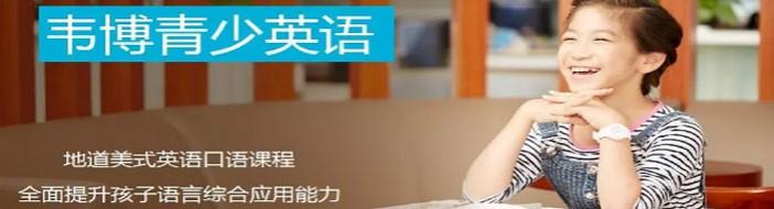 沈阳韦博英语-优惠信息