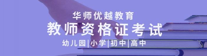 广州优越教育-优惠信息