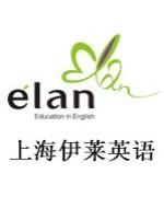 上海伊莱英语-伊莱英语