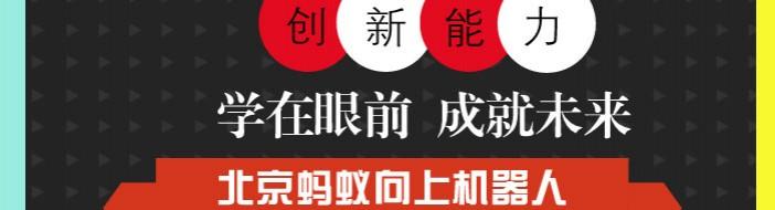 北京蚂蚁向上机器人-优惠信息