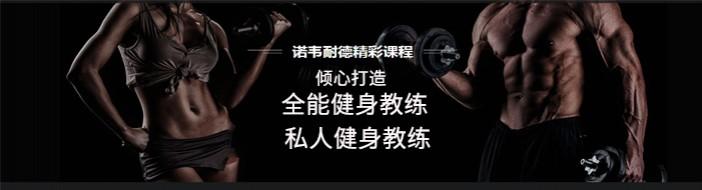 武汉诺韦耐德健身培训学院-优惠信息