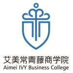深圳艾美常青藤商学院