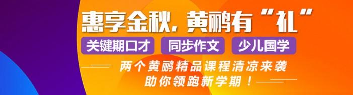 北京两个黄鹂教育-优惠信息