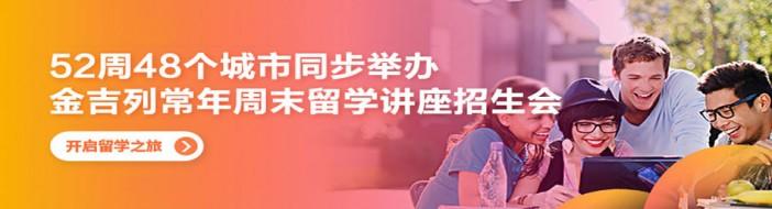杭州金吉列留学-优惠信息