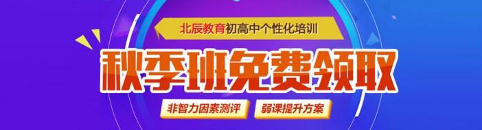 上海北辰教育-优惠信息