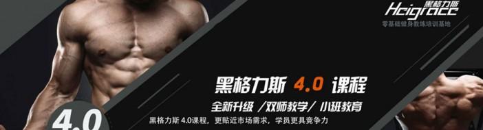 广州黑格力斯健身学院-优惠信息