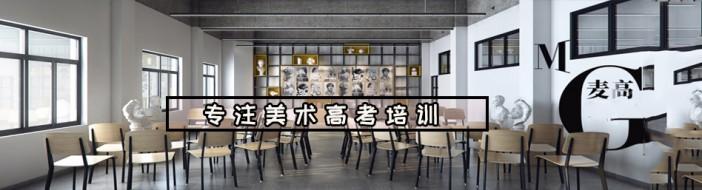 武汉麦高画室-优惠信息