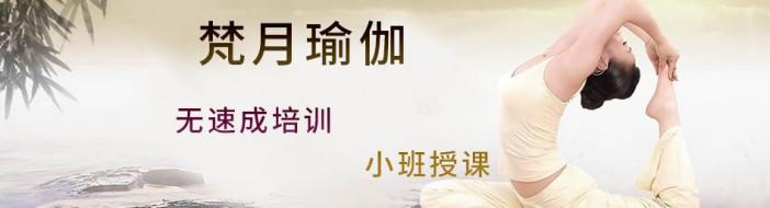 梵月瑜伽广州学院-优惠信息