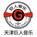 天津巨人音乐