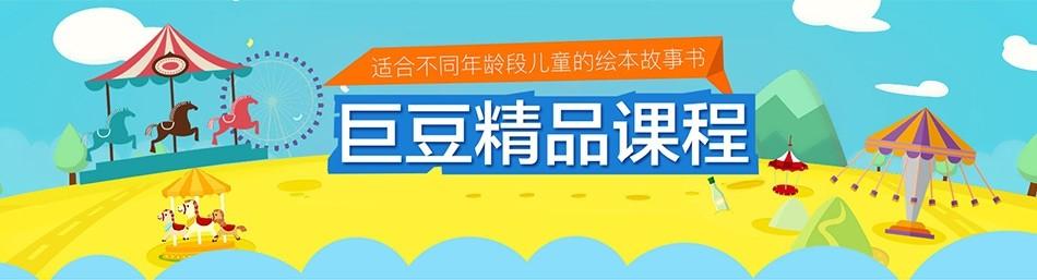 上海巨豆教育-优惠信息