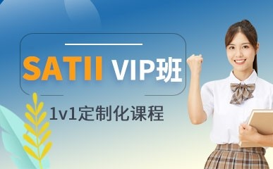 SAT2考试VIP精品课程