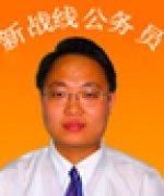 天津新战线公务员教育-王博