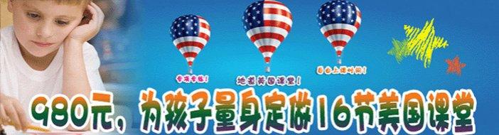 青岛爱贝国际少儿英语