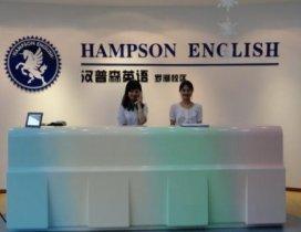 深圳汉普森英语照片