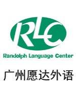 广州愿达外语学校-广州愿达英语培训团队