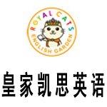 杭州皇家凯思少儿英语