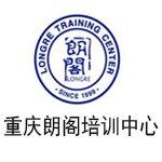 重庆朗阁培训中心