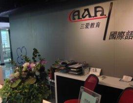 上海AAA国际语言中心照片
