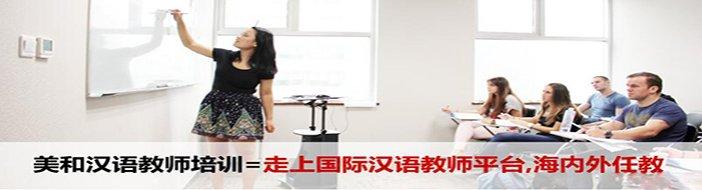 上海美和汉语-优惠信息
