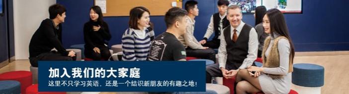 上海华尔街英语-优惠信息