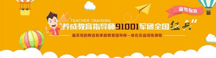 北京九一同桌教育-优惠信息