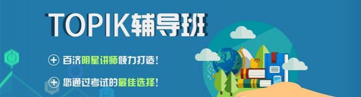 上海韩国语中心-优惠信息