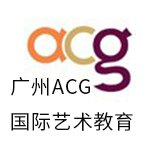 广州ACG国际艺术教诲