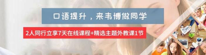 武汉韦博国际英语-优惠信息