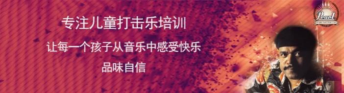 宁波珍珠鼓俱乐部-优惠信息