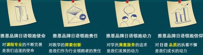 石家庄雅恩外语培训学校-优惠信息