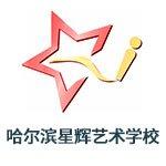哈尔滨星辉艺术学校