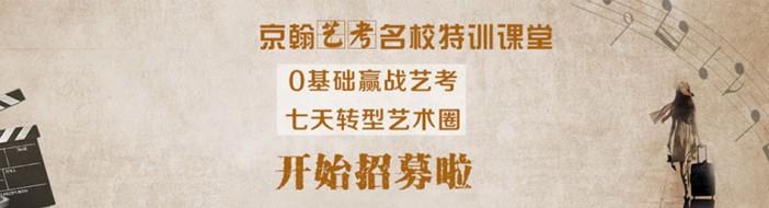 北京京翰教育-优惠信息