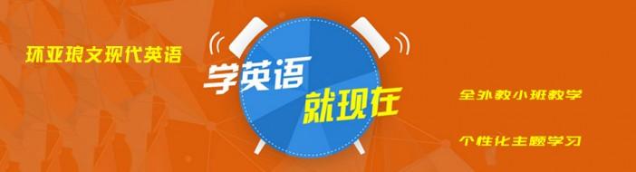 南京环亚琅文现代英语-优惠信息