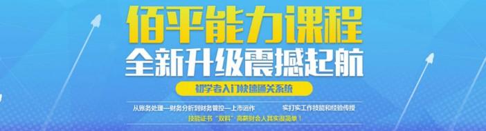 广州佰平会计-优惠信息