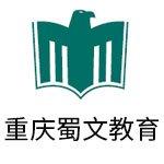 重庆蜀文教育