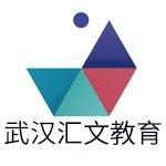武汉汇文教育