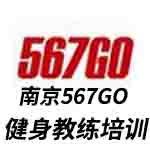 南京567GO健身教练培训