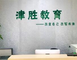 天津津胜教育照片