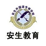 上海安生外国语专修学校