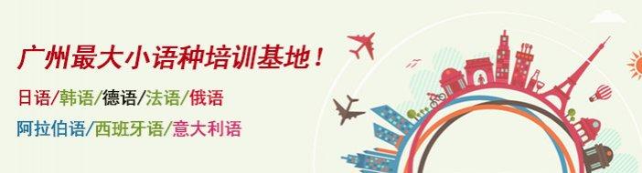 广州愿达外语学校-优惠信息