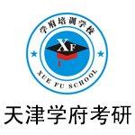 天津学府考研