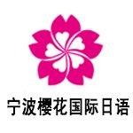 宁波樱花国际日语