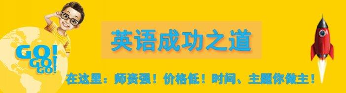西安新航道英语-优惠信息