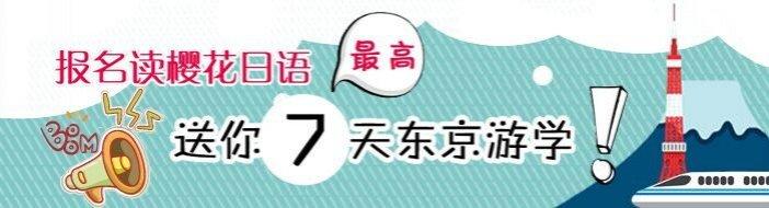 宁波樱花国际日语-优惠信息