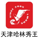 天津哈林秀王篮球训练营