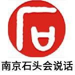 南京石头会说话小语种学院