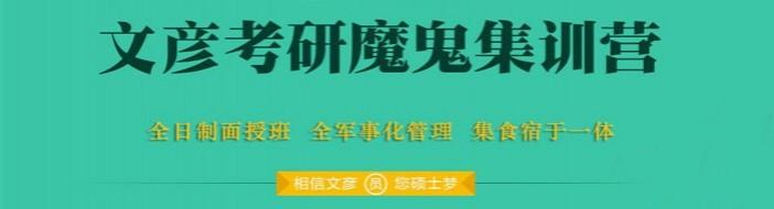 重庆文彦考研-优惠信息